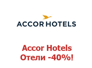 Промокоды Accor Hotels ⇒ 40%