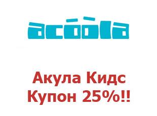 d0bf5f964 Магазин Acoola. Acoola – популярная сеть магазинов модной детской одежды ...