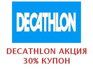 Промокоды Decathlon Декатлон