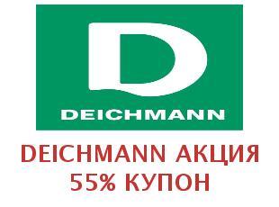 9a7a2228d56a Скидочный промокод Deichmann 50%   Январь 2019