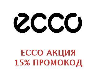fa412901cdb Промо скидки и коды Экко