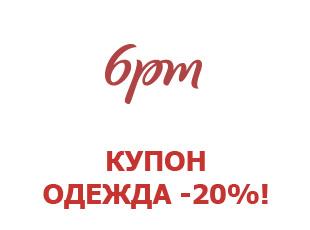 Скидочный промокод 6pm 15%  1fa018418b95e