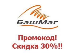 26720a6abec Промо-коды и купоны Башмаг 30%