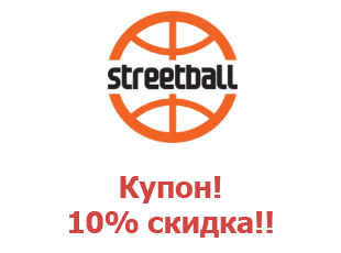 8faedd6e594c Купоны Basketshop.ru 10%   Январь 2019