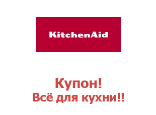 Купоны KitchenAid