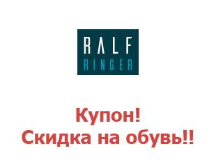 3fcf8277315 Промо-коды и купоны Ральф Рингер