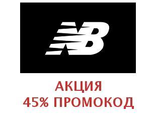 Промо скидки и коды New Balance 20%  96f5b43c3b88f