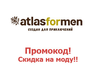 Купоны Atlas for men 25% скидка