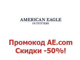 Промокод American Eagle Outfitters