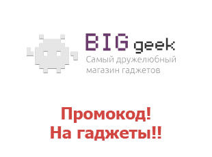 Купоны BigGeek.Ru