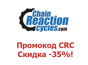 Промокод Chain Reaction Cycles 20%