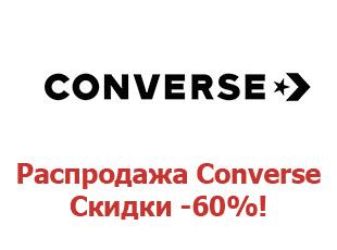 04b11dd463e5 Скидочный промокод Converse 25%   Февраль 2019
