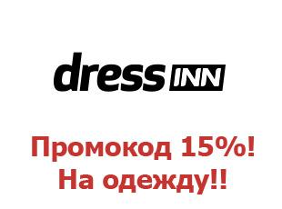 Скидочный промокод DressInn 15%  18125ee7ce90c
