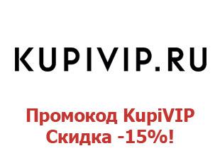 8515955561c9 Промокод KupiVIP 15%   Январь 2019