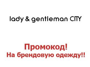 Промокоды lady & gentleman CITY
