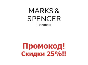 Скидки Marks and Spencer