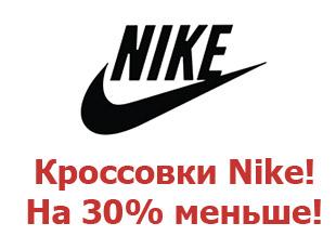 70460db4 Скидки Nike   Июнь 2019