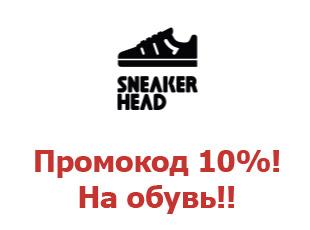 Купоны Sneakerhead 10%  1b6a6ef1e490a