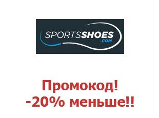 Промокод Sports Shoes 20%  ef9444549841b