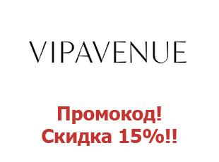 Промо скидки и коды Vip Avenue 15%  620b1a7e63458