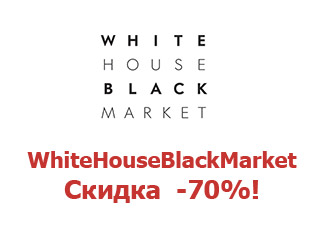 Промокод 50% White House Black Market