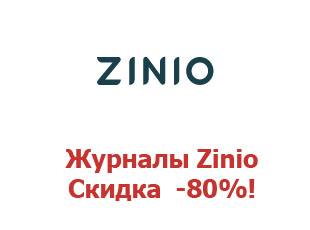 Купон Zinio Digital Magazines