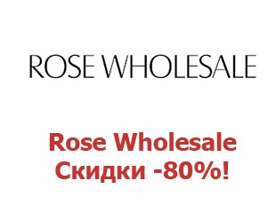 Промокод Rose Wholesale 20%