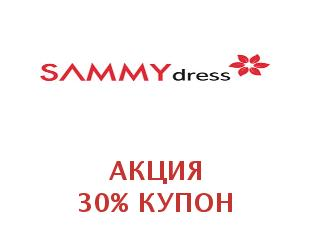 Купоны Sammy Dress 15%
